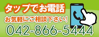 タップでお電話!042-866-5444「みち商店」